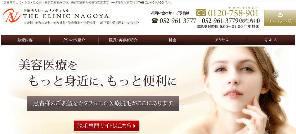 THE CLINIC NAGOYA 【ザ・クリニック名古屋】のスクリーンショット
