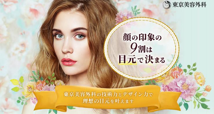 東京美容外科で理想の目元に