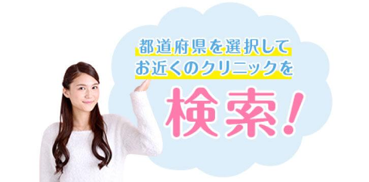 都道府県を選択してお近くのクリニックを検索!