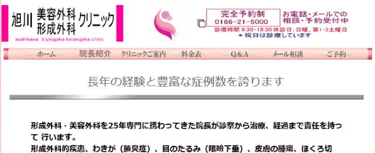 旭川美容外科・形成外科クリニックのスクリーンショット