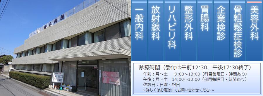 鈴木病院のスクリーンショット