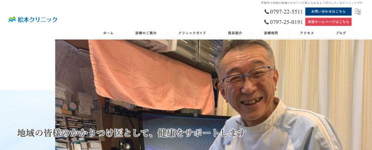 松本クリニックのスクリーンショット