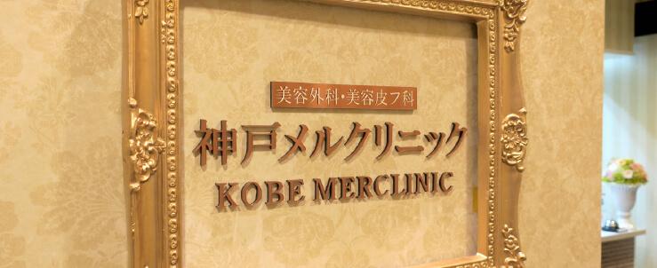 神戸メルクリニックのスクリーンショット
