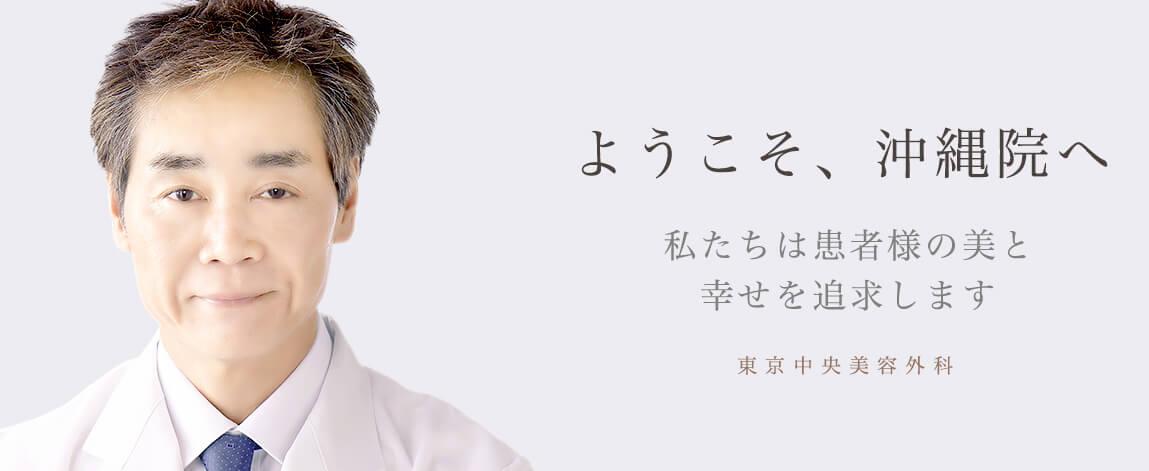 東京中央美容外科 沖縄院のスクリーンショット