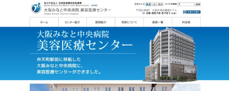 大阪みなと中央病院美容医療センターのスクリーンショット