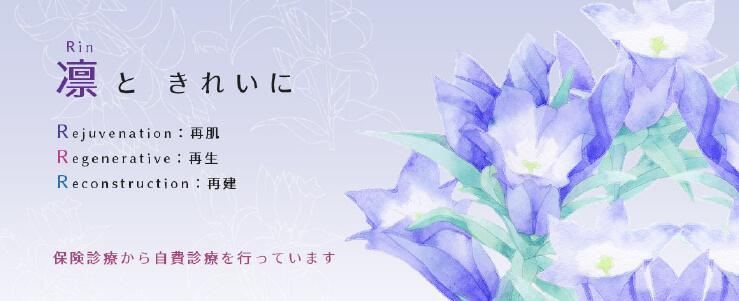 湘南藤沢形成外科クリニックRのスクリーンショット