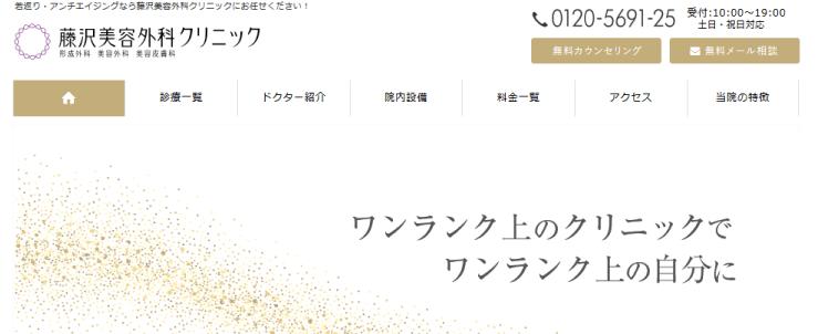 藤沢美容外科クリニックのスクリーンショット