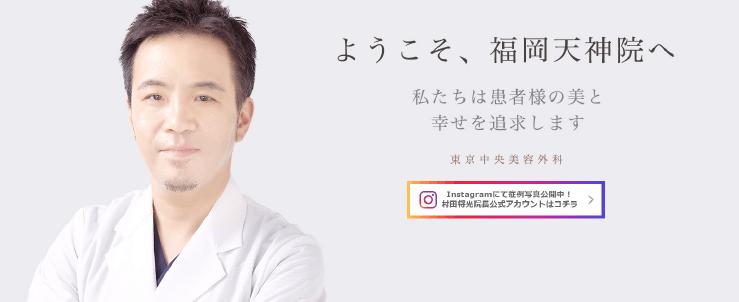 東京中央美容外科福岡院のスクリーンショット