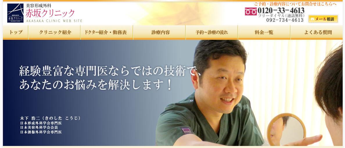 赤坂クリニックのスクリーンショット