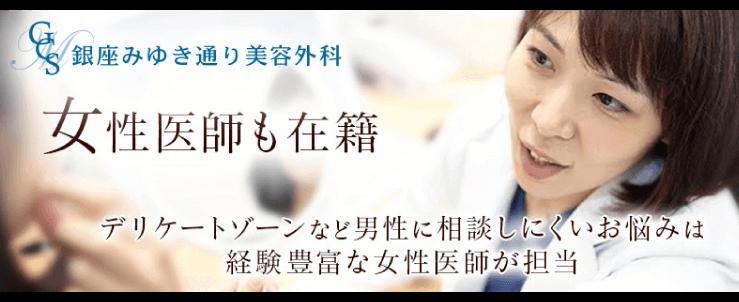 銀座みゆき通り美容外科のスクリーンショット