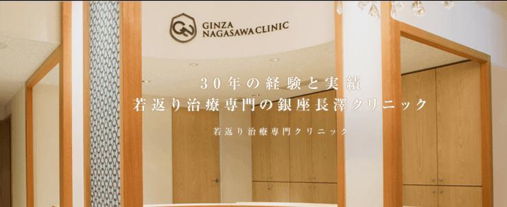 東京銀座長澤クリニックのスクリーンショット
