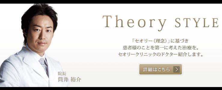 Theoryクリニックのスクリーンショット