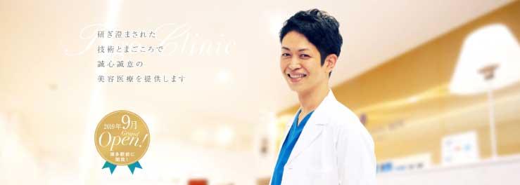 東郷美容形成外科のスクリーンショット
