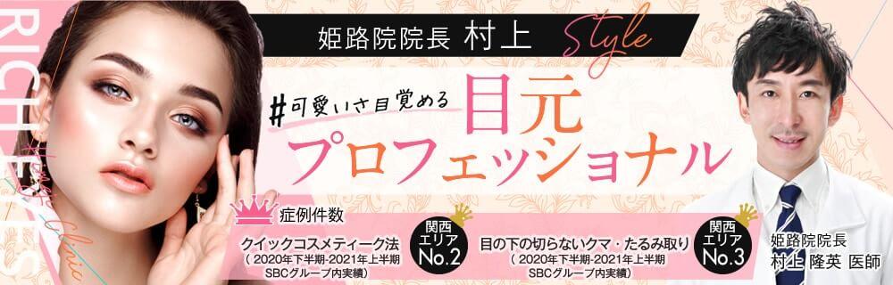 湘南美容クリニック姫路院のスクリーンショット
