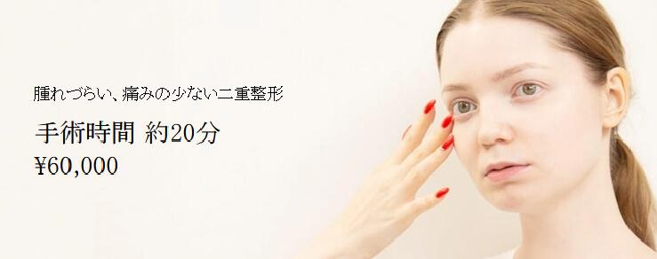 共立美容外科のスクリーンショット