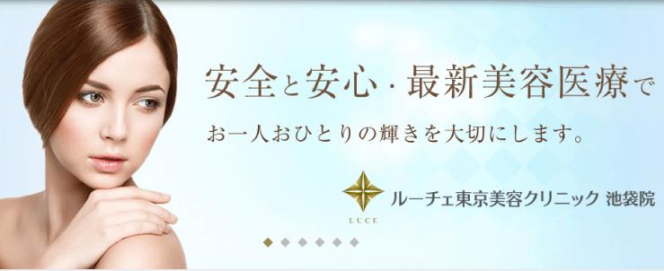 ルーチェ東京美容クリニックのスクリーンショット