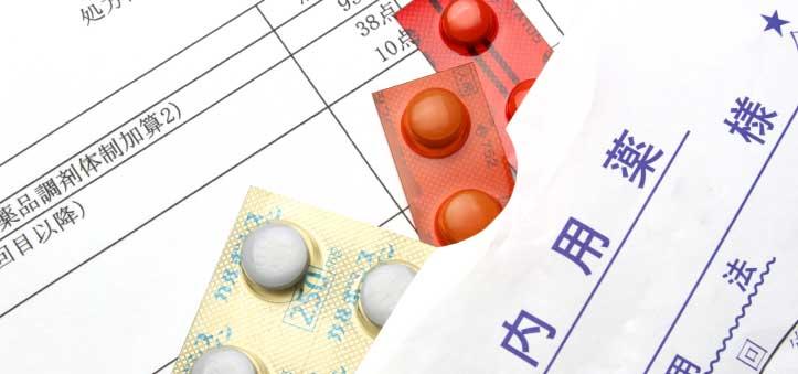 処方薬のイメージ画像