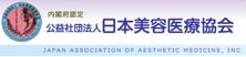 日本美容医療協会(JAAM)