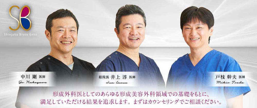 新宿美容外科クリニックのスクリーンショット