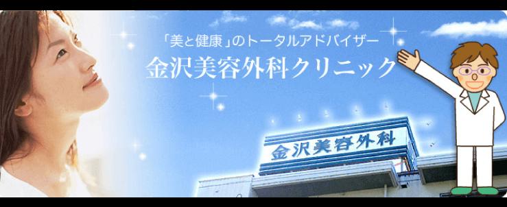 金沢美容外科クリニックのスクリーンショット