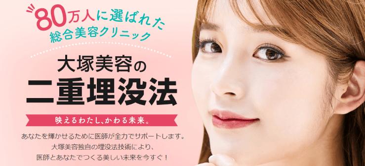 大塚美容形成外科のスクリーンショット