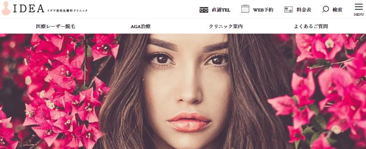 イデア美容皮膚科クリニックのスクリーンショット