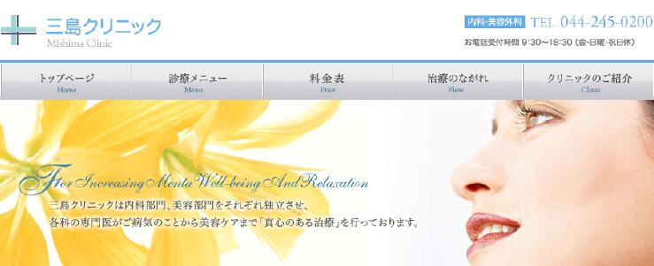 三島クリニックのスクリーンショット