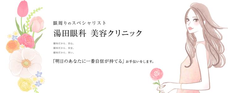 湯田眼科美容クリニックのスクリーンショット