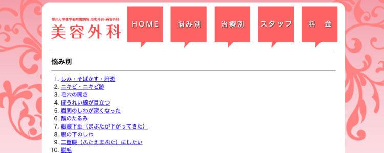 香川大学医学部形成外科・美容外科のスクリーンショット