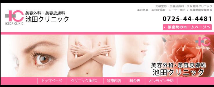 池田クリニックのスクリーンショット