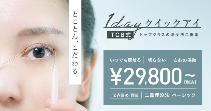 東京中央美容外科の二重プチ整形メニュー