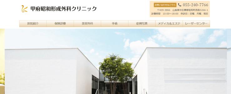 甲府昭和形成外科クリニックのスクリーンショット