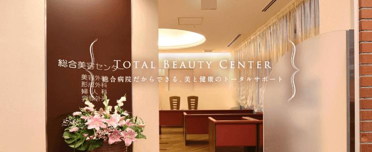 倉敷平成病院総合美容センターのスクリーンショット