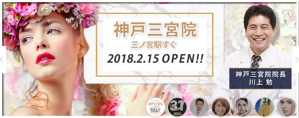 共立美容外科 神戸三宮院のスクリーンショット