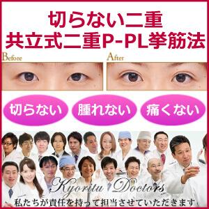 共立美容外科公式ページはこちら