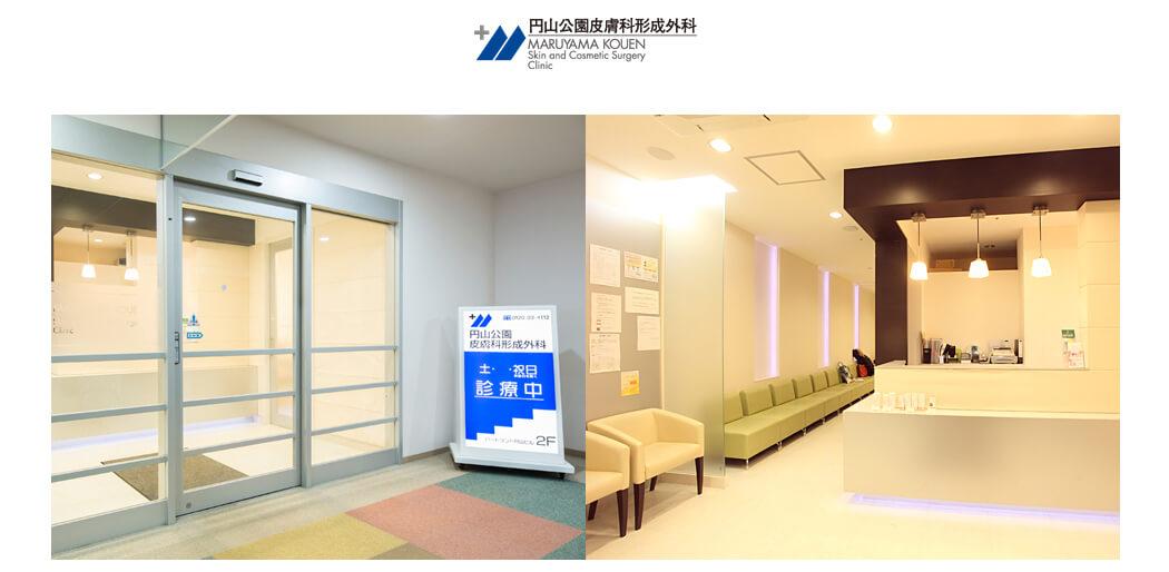 円山公園皮膚科形成外科のスクリーンショット