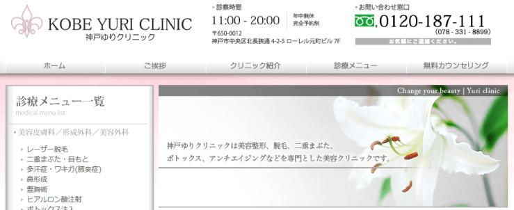 神戸ゆりクリニックのスクリーンショット