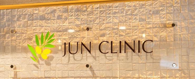 JUN CLINICのスクリーンショット