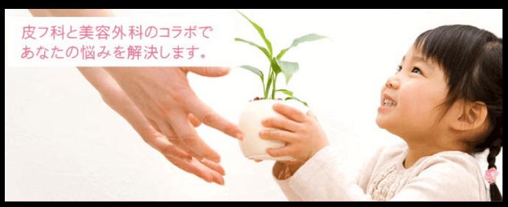 長岡皮フ科・形成外科医院のスクリーンショット
