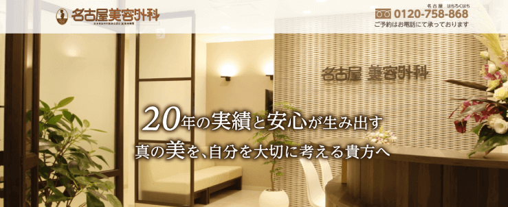 名古屋美容外科のスクリーンショット