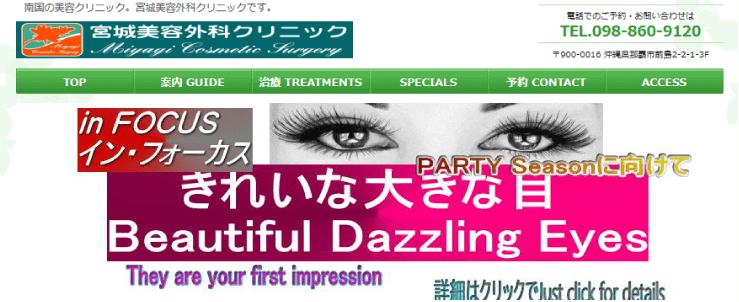 宮城美容外科クリニックのスクリーンショット