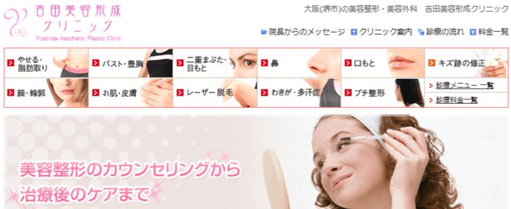 吉田美容形成クリニックのスクリーンショット
