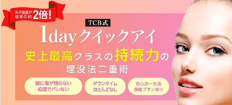 東京中央美容外科のスクリーンショット