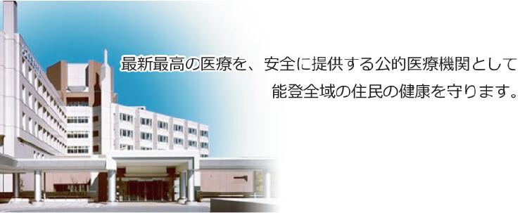 公立能登総合病院のスクリーンショット
