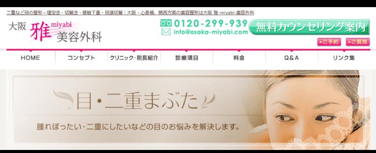 大阪 雅 -miyabi- 美容外科のスクリーンショット
