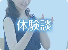 プチ整形体験談&アンケート
