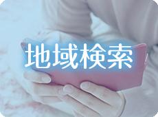 クリニック都道府県別検索
