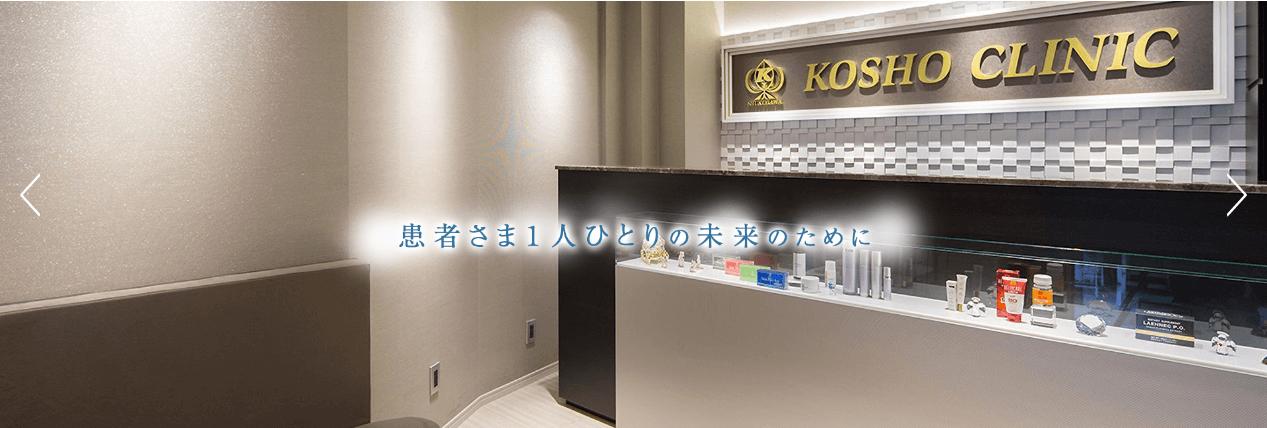 KOSHOクリニックのスクリーンショット