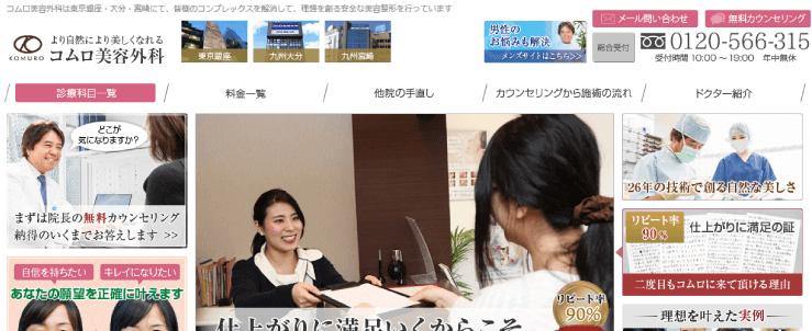 コムロ美容外科のスクリーンショット