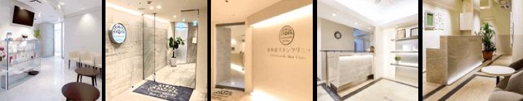 表参道スキンクリニックの院内イメージ